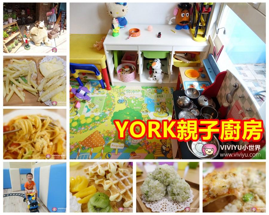 York親子餐廳,八德 親子餐廳,八德美食,桃園美食,親子餐廳 @VIVIYU小世界