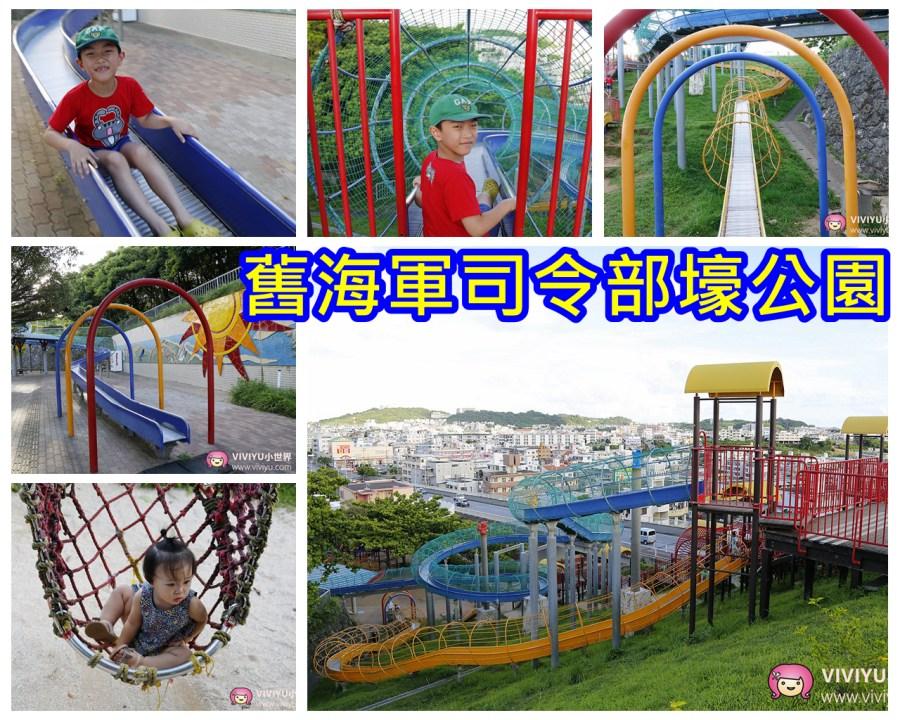 沖繩景點,沖繩無料景點,舊海軍司令部壕公園,超長溜滑梯 @VIVIYU小世界