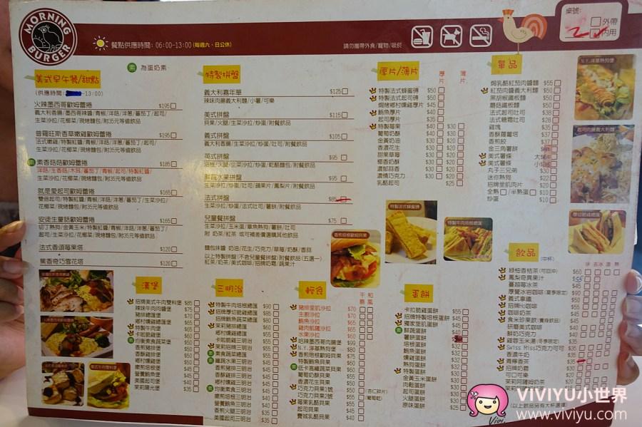 [桃園.美食]Morning Burger茉莉漢堡.平日營業的早午餐好店~美式早午餐好豐盛又平價 @VIVIYU小世界