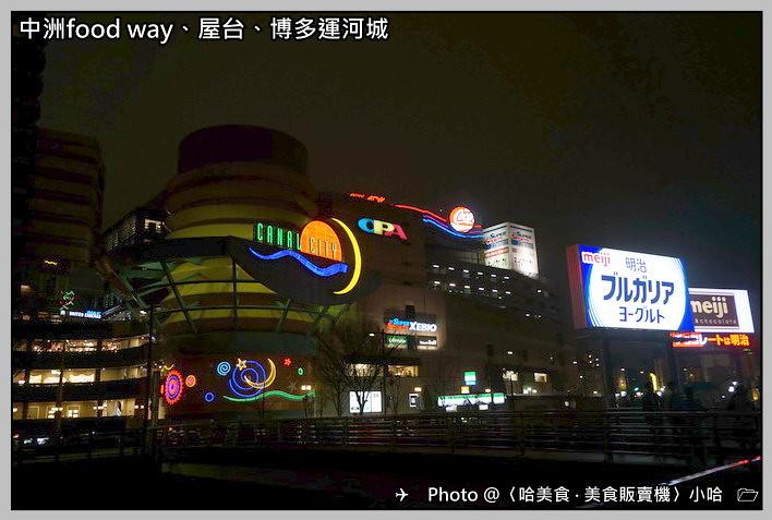 〈哈美食‧美食販賣機〉請投幣 ! Gourmet Vending Machine : [日本] 九州自由行‧福岡DAY1-18 中洲【food way】超市 ...