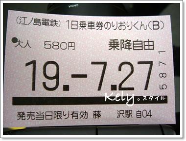 日本》海賊電車廂、湘南 (千陽號展場)、鐮倉大佛之鎌倉千陽號篇☆Travel in Kamakura,JAPAN☆Thousand Sunny