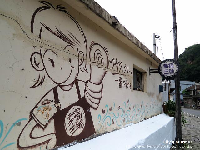 後來我們在幸福3號稍做休息並吃了明治冰淇淋。牆上的插畫真的很可愛。
