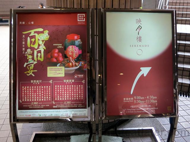 Serenade Chinese Restaurant-002