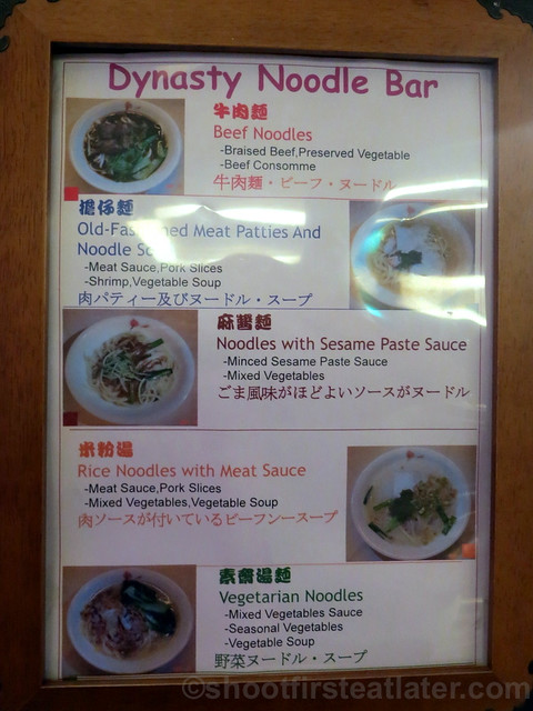 China Airlines Lounge in Taipei airport- dynasty noodle bar-003