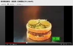 1984 McDonald's Big Mac Commercial - Cantonese Hong Kong