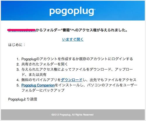 pogo4