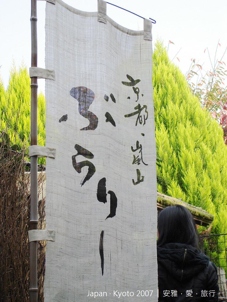 京都 岚山