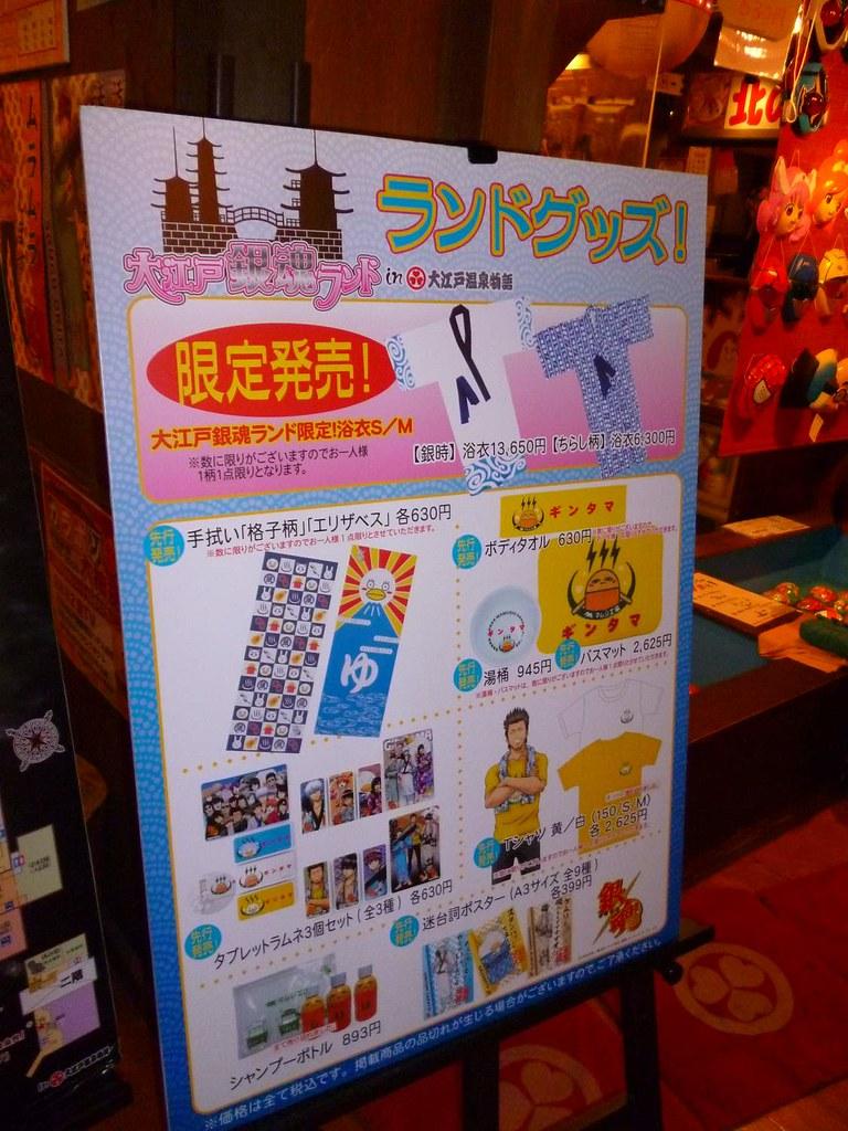 Exclusive Gintama merchandise