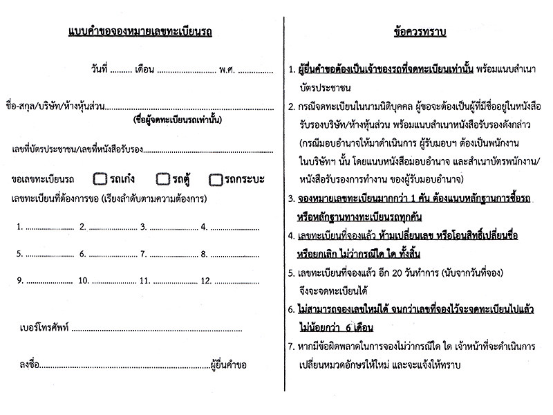 booking_form