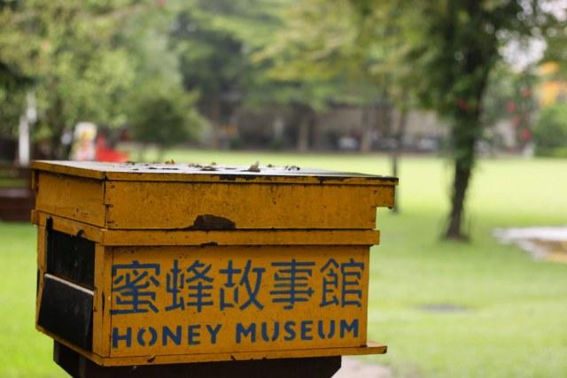 古坑蜜蜂故事館 (1)