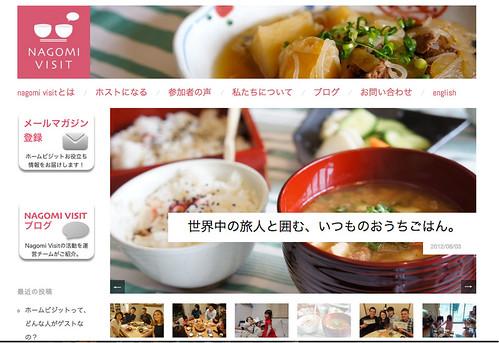 nagomivisit.jp