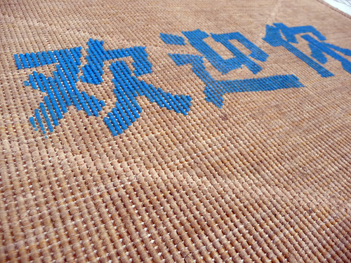 Chinese Character Screen Printed Door Mat