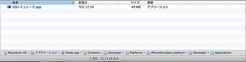 iOSシミュレーター