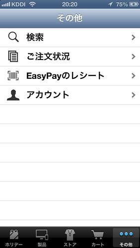 アプリ内でも確認可能。