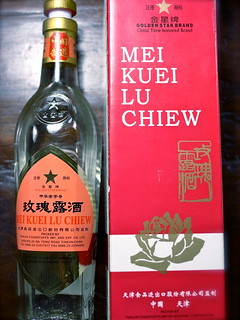Meiguilu 玫瑰露