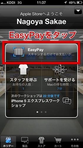 AppleStoreにいる時にだけ表示される画面。EasyPayをタップ。