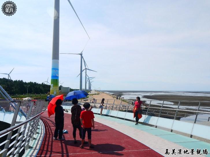 29834209826 22d21a1cf8 b - 高美濕地景觀橋啟用!高美濕地旁的新地標!
