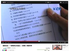 HKTV doc challenge questions scripts