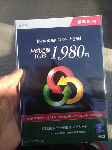 b-mobile スマートSIM 月額定額1980円