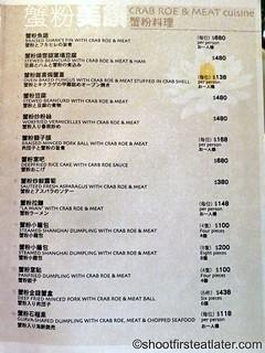 456 Modern Shanghai cusine menu-001