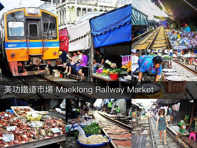 【泰國】美功鐵道市場 Maeklong Railway Market 泰國曼谷自由行必去景點 行駛的火車近在咫尺 @ 涼子是也 :: 痞客邦