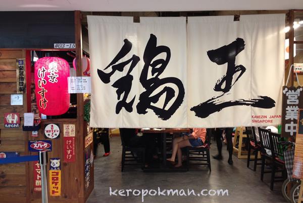Ramen Keisuke Tori King @ 100AM (Amara Hotel)