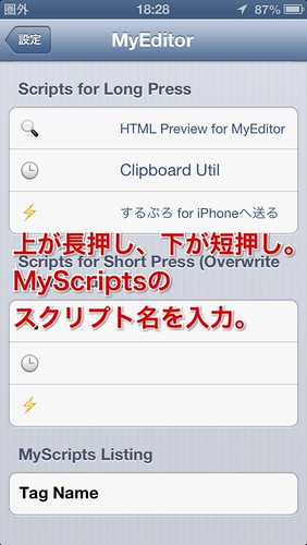 MyScriptsスクリプト名を入力