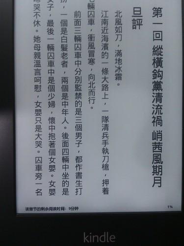 [開箱] 超讚清晰度的 Kindle Paperwhite | Kenmingの鮮思維