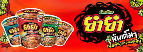 EIEI 泰國泡麵