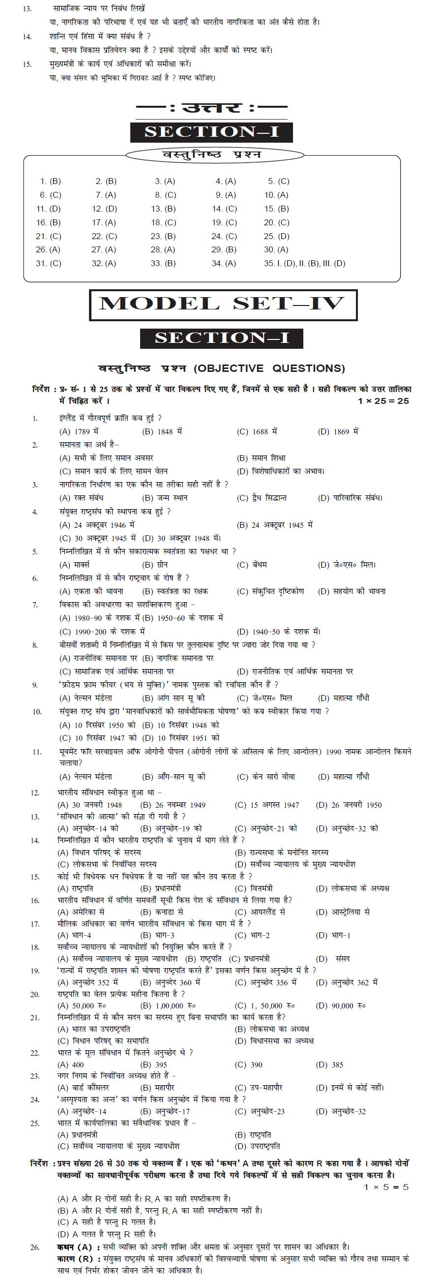 Bihar Board Class XI Arts Model Question Papers