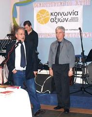 """Η εκδήλωση της """"κοινωνία αξιών"""" στην Κόρινθο - 26 Ιανουαρίου 2013"""