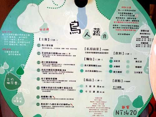 【天空·菜單】天空之城菜單 – TouPeenSeen部落格
