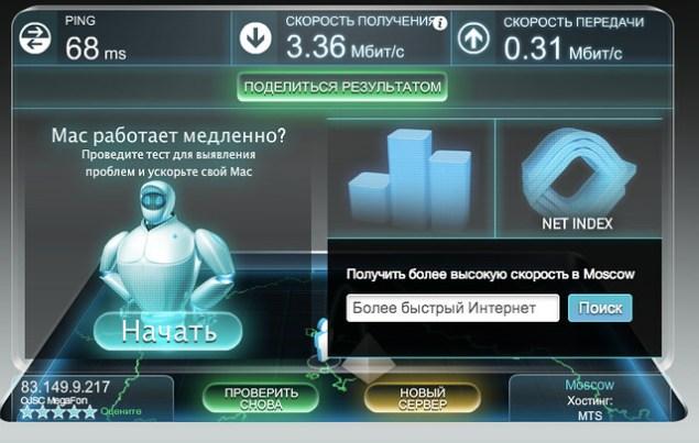 Снимок экрана 2013-02-18 в 19.11.53