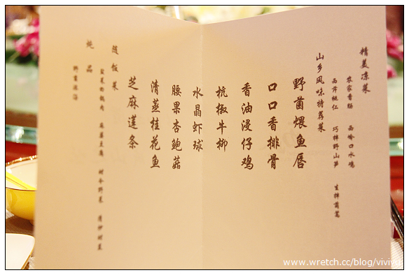 [四川]西嶺雪山斯堪的納酒店新川菜~貴賓級的享受 @VIVIYU小世界