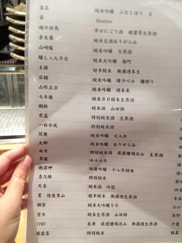 本日の日本酒リスト。30種類くらいあるのかな。@居酒屋純ちゃん