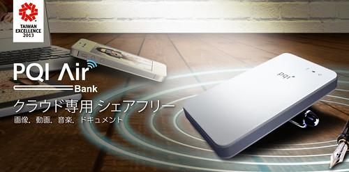 無線享受 PQI Air Bank 無線硬碟+無線路由器 @3C 達人廖阿輝