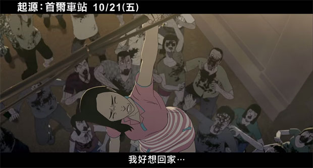 電影Train To Busan《屍速列車》心得觀後感(有雷) 韓劇式喪屍電影。評點十大不思議! @ 三貓繪飯 :: 痞客邦