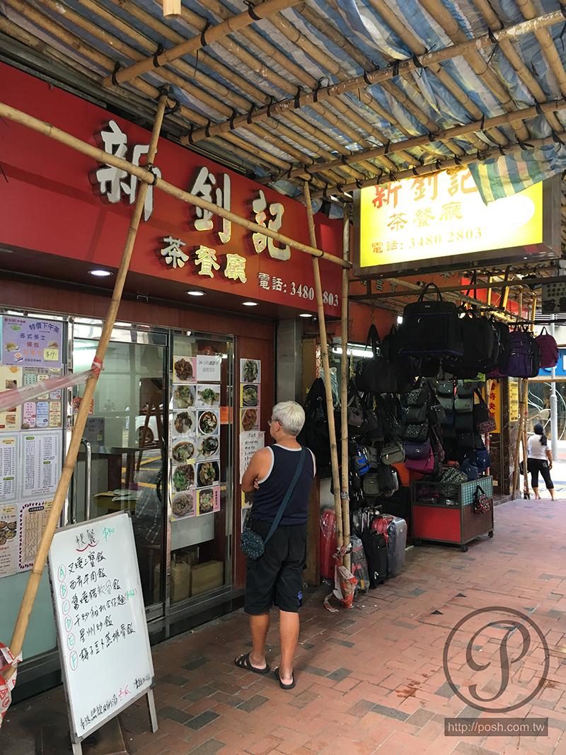 香港北角在地美味【新釗記茶餐廳】店門口
