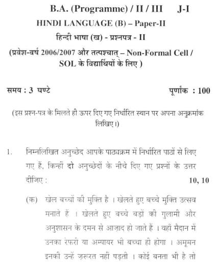 DU SOL B.A. Programme Question Paper - Hindi B - Paper IX