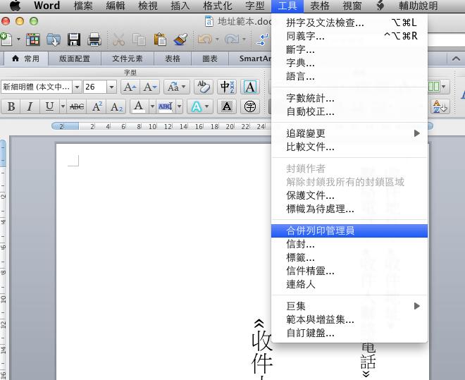 每個人都要會的 Word 合併列印功能 (2011 Mac 版本) – 3C 達人廖阿輝