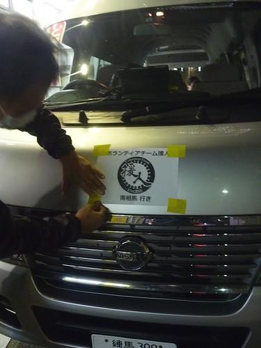 南相馬小高区でお手伝い(援人 2013年4月26日) Volunteer at Minamisoma, Fukushima. Affrected by the Tsunami of Japan Earthquake and Fukushima Daiichi nuclear plant accident.