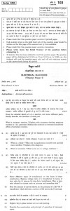 CBSE Class XII Previous Year Question Paper 2012: Electrical Machines Paper II