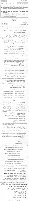 CBSE Class XII Previous Year Question Paper 2012 Arabic