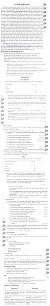 Bihar Board Secondary Syllabus - Second Indian Language