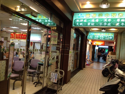 同事推薦的中醫診所陳潮宗中醫 @ 被貓撿到的幸福 :: 痞客邦