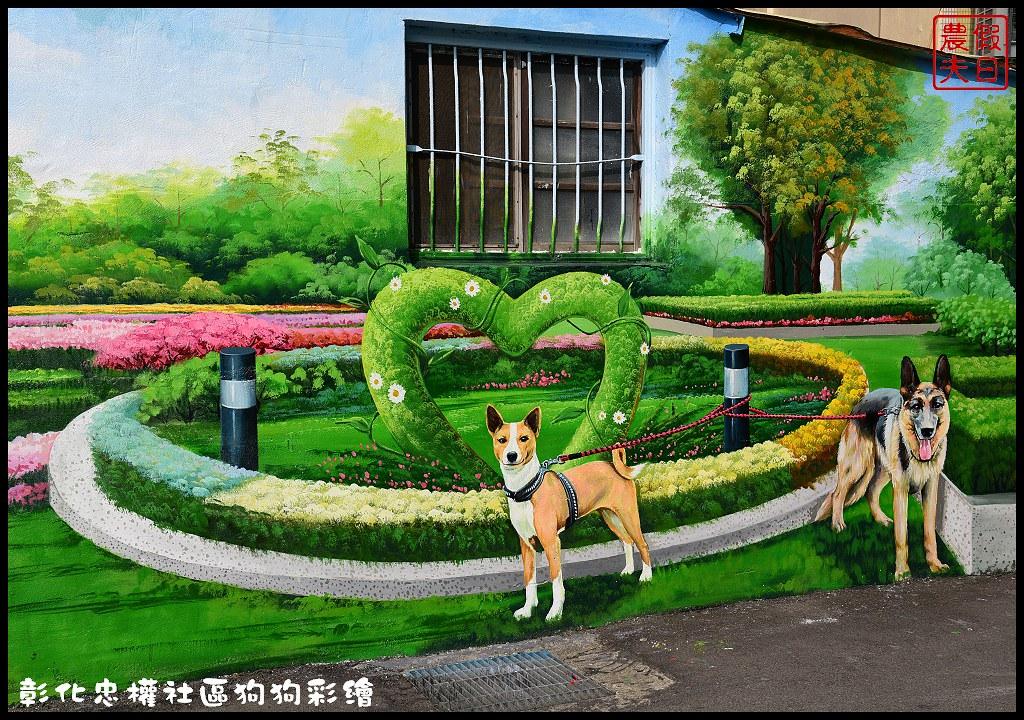 彰化忠權社區狗狗彩繪DSC_0081 | 假日農夫趴趴照 | Flickr