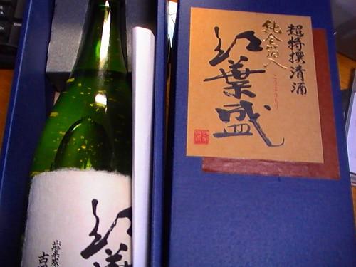 PIC_67古澤酒造の超特選清酒・純金箔入の紅葉盛92