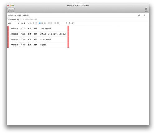 スクリーンショット 2012-05-26 23.47
