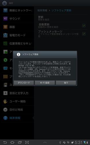 device-2012-07-30-053044