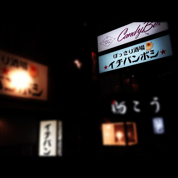 The Candy Box Girls Bar in #biwago #japan #shiga